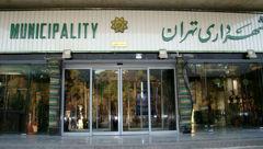 تقلب  شهرداری تهران صدای تعزیرات را در آورد!+ سند