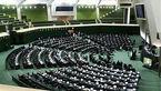 جلسه غیررسمی مجلس درباره بودجه 1400برگزار شد