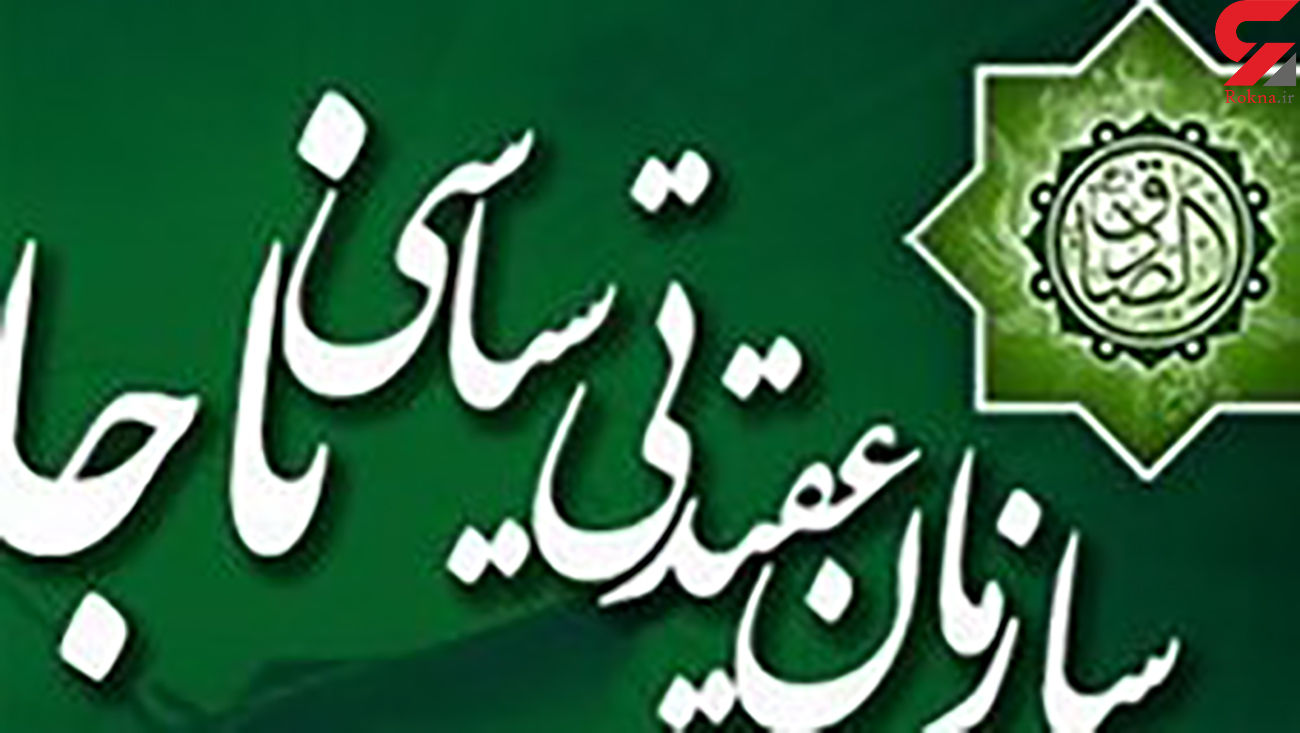 بیانیه سازمان عقیدتی سیاسی ناجا در پی توهین به پیامبر (ص)