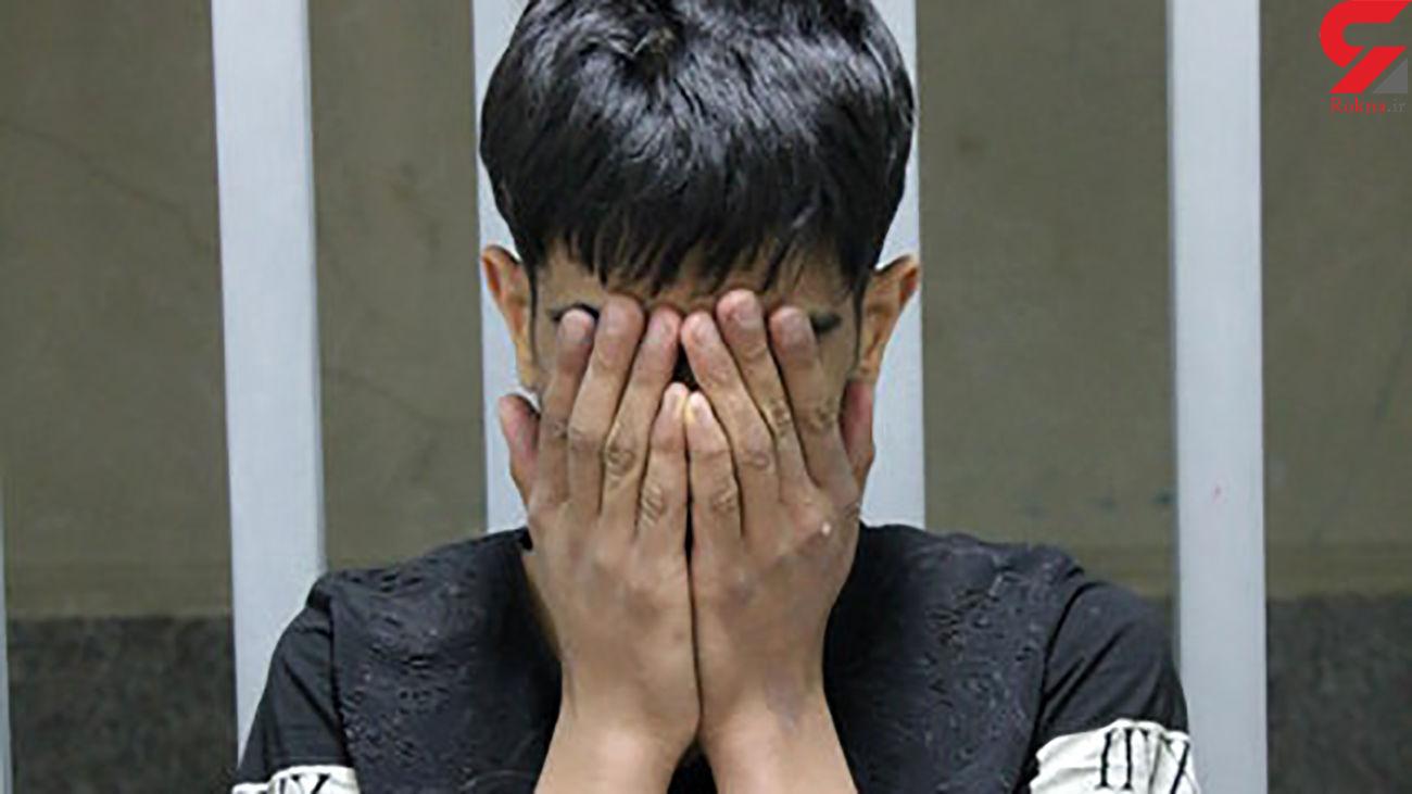 سارق 16 ساله قمی دستگیر شد / این پسر همدستانش را لو داد