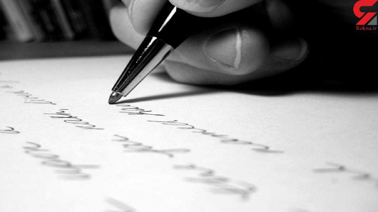شخصیت شناسی از روی امضا و خط + عکس