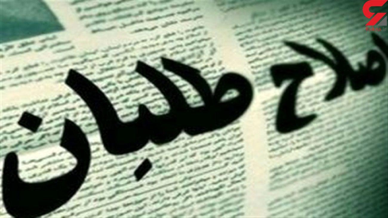 انتقاد کیهان به اصلاح طلبان / شما نگفتید که رئیس جمهور اختیارات ندارد؟