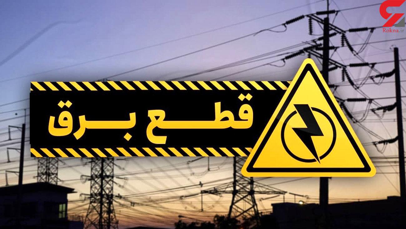 جدول خاموشی برق در مناطق مختلف تهران / تا پنج شنبه 13 خرداد