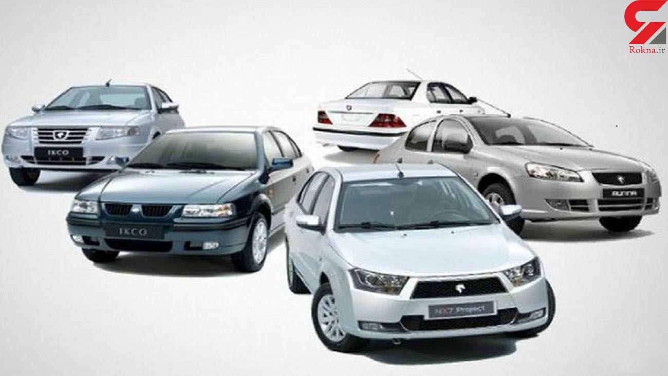خبر خوش برای خریداران خودروهای طرح فروش ویژه عید فطر