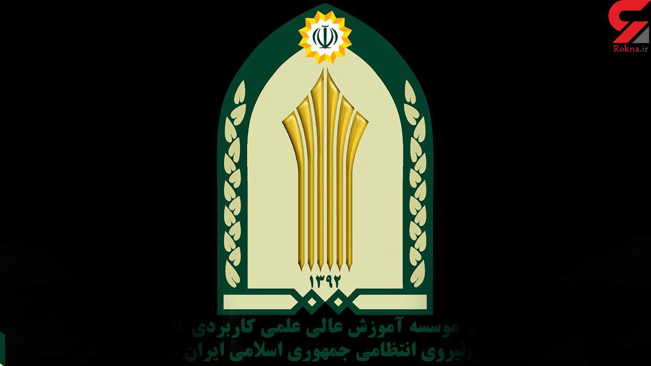 ثبت نام در مقطع  کاردانی حرفهای مرکز علمی کاربردی فرماندهی انتظامی استان ایلام