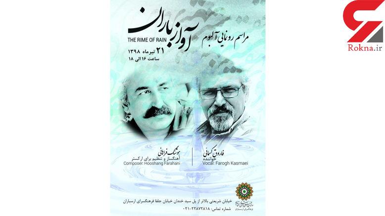 رونمایی از آلبوم «آواز باران» در فرهنگسرای ارسباران