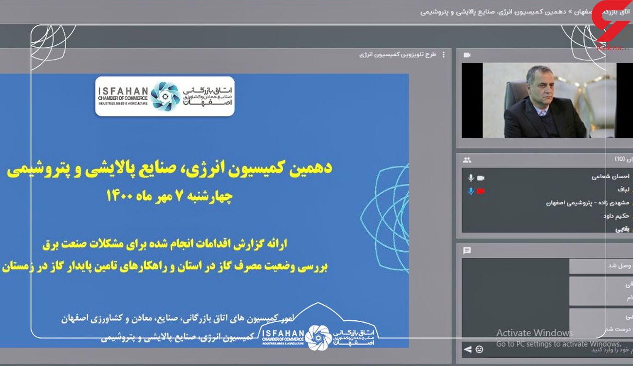 بهینهسازی مصرف حاملهای انرژی صنایع راهکار جبران کسری گاز استان