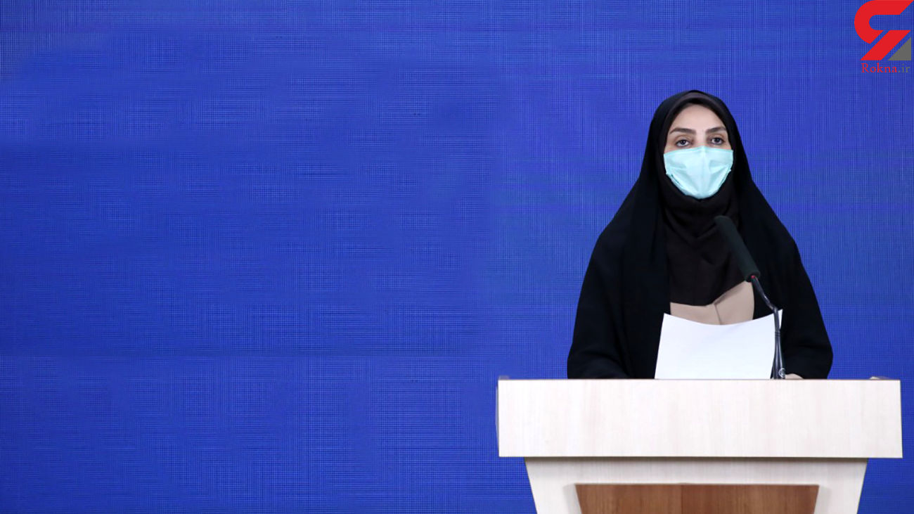 کرونا جان  ۸۱  ایرانی دیگر را در 24 ساعت گذشته در ایران گرفت / ۱۱ شهر قرمز، ۳۲ شهر نارنجی، ۱۵۱ شهر زرد و ۱۵۴ شهر آبی