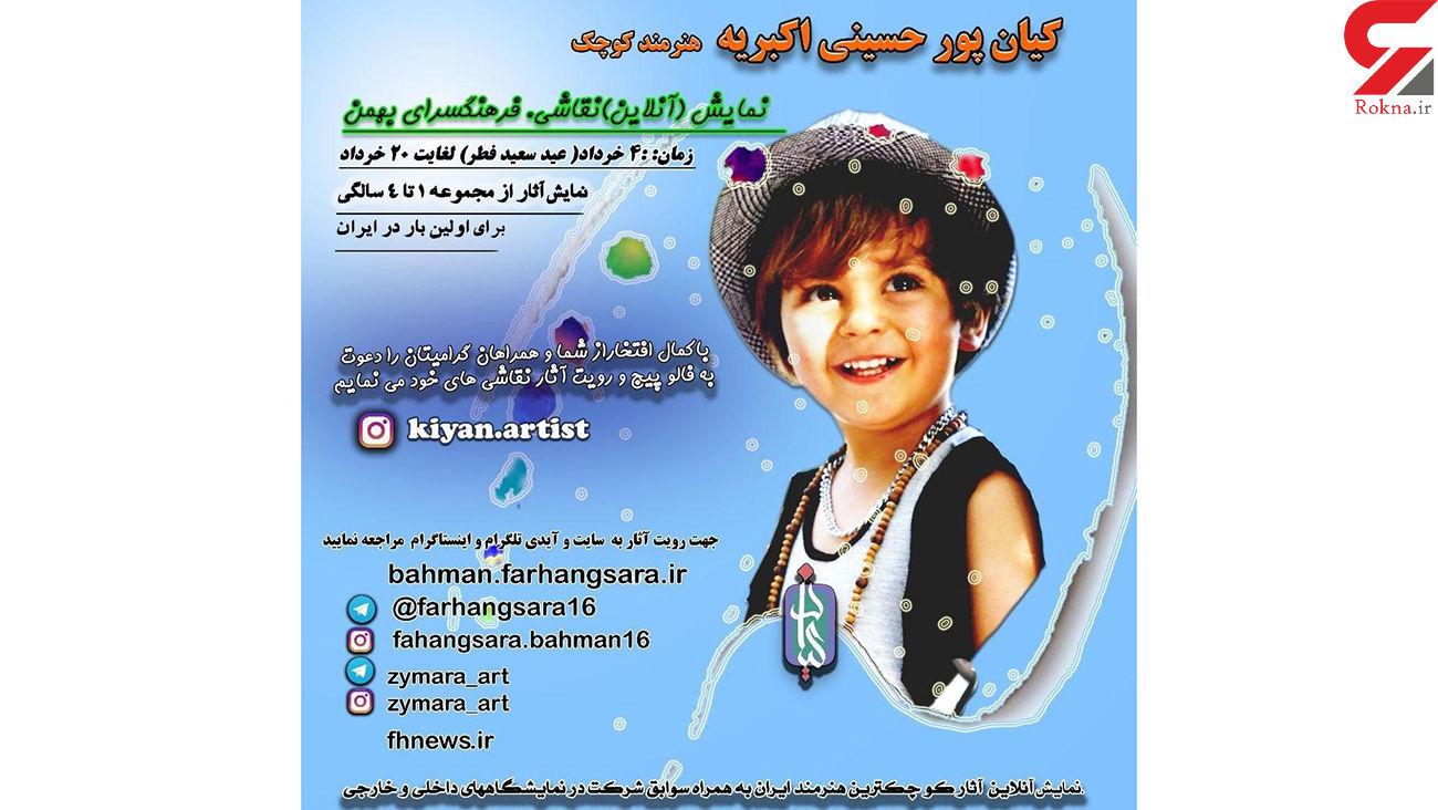 برگزاری نمایشگاه نقاشی کیانپور حسینی اکبری کودک چهار ساله در فرهنگسرای بهمن
