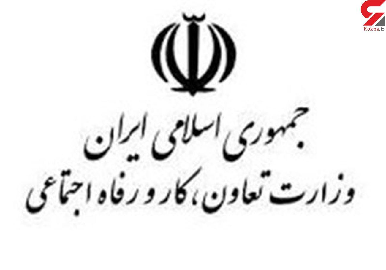اطلاعیه مهم وزارت کار در مورد حمایت معیشتی