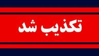 انتقال آب شیرین خوزستان به کویت تکذیب شد