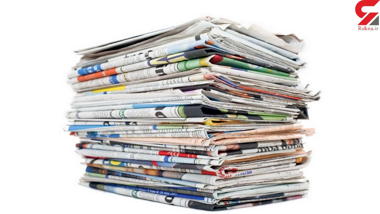 عناوین روزنامه های امروز چهارشنبه 29 بهمن / 3 رکورد کم سابقه در بازار مسکن