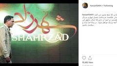خبر غافلگیرکننده حسن فتحی برای طرفداران «شهرزاد»