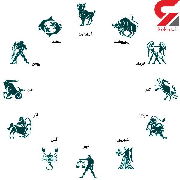 طالع بینی امروز / 9 مهر ماه