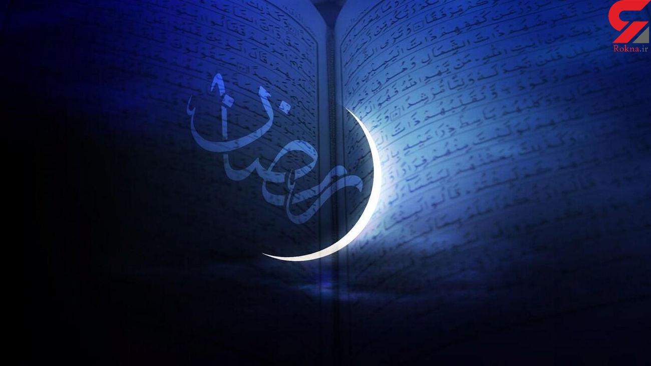 توصیه هایی برای تامین انرژی روزه داران در ماه رمضان