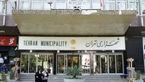 تصویب کلیات طرح لایحه اصلاحیه بودجه سال ۹۶ شهرداری