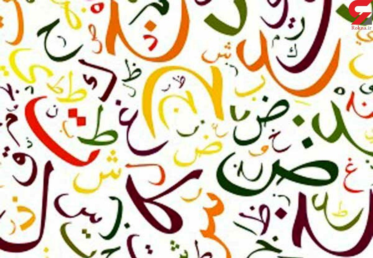فال ابجد امروز / 25 بهمن + فیلم