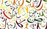 فال ابجد امروز / 28 بهمن ماه