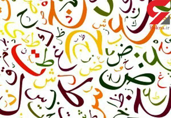 فال ابجد امروز / 18 مهر ماه
