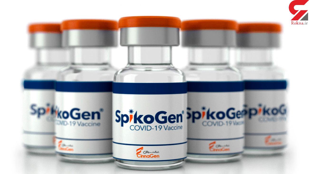 واکسن کرونای ایران - استرالیا مجوز اضطراری گرفت