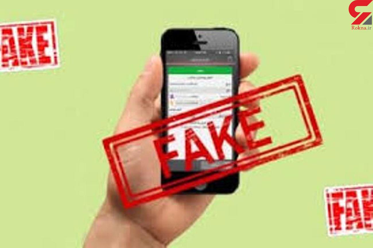 کلاهبرداری از فروشندگان کالا با رسیدسازهای جعلی