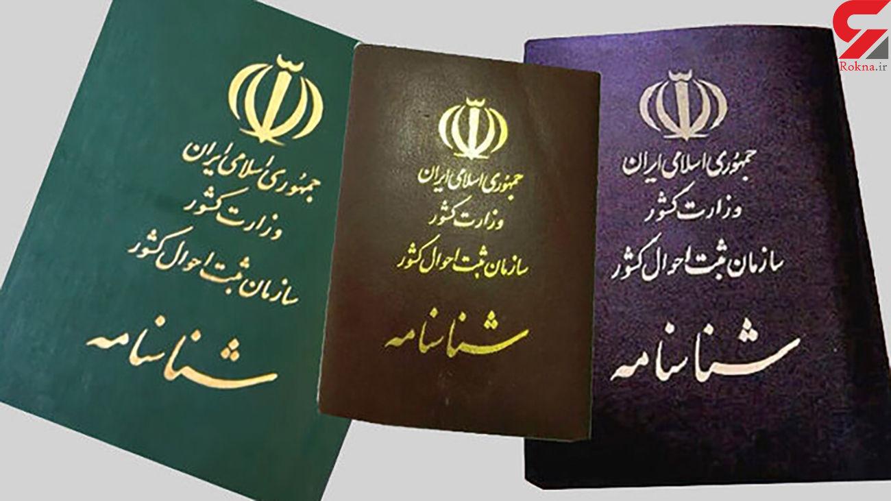 افراد با تابعیت خارجی و مادر ایرانی شناسنامه دار می شوند