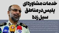 خدمات مشاوره ای پلیس در مناطق سیل زده / سردار نوریان خبر داد