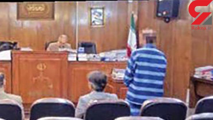 قاتل شکاک در انتظار حکم دادگاه