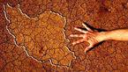 فاجعه خشکسالی در ایران !