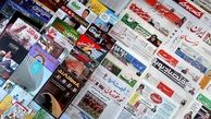 عناوین روزنامههای امروز یکشنبه ۱۹ آبان