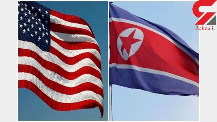 استکهلم میزبان مذاکرات آمریکا و کره شمالی است