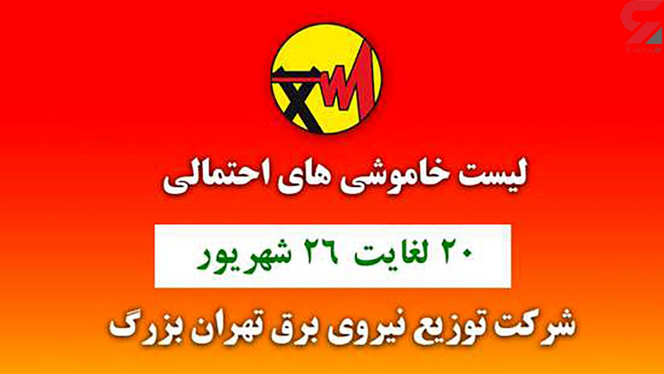 جدول خاموشی های برق مناطق مختلف تهران امروز / چهارشنبه 24 شهریور ماه