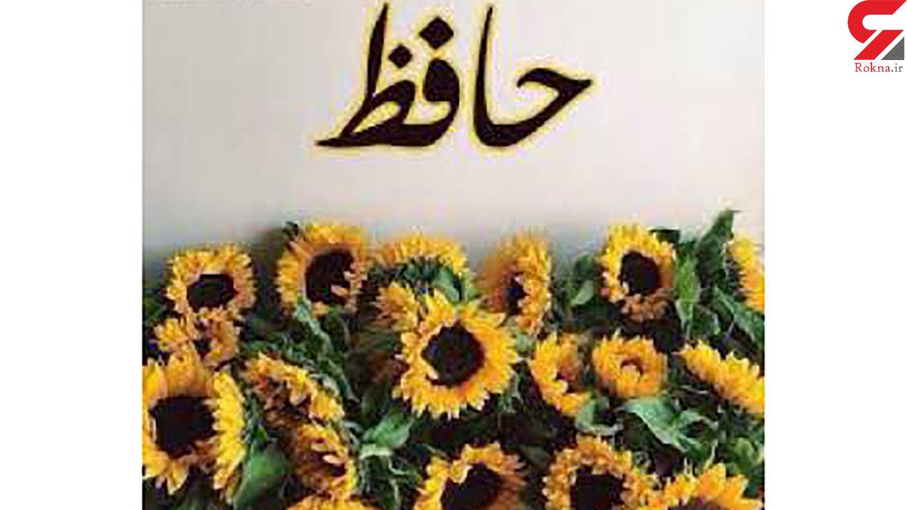 فال حافظ امروز / 4 مهر ماه با تفسیر دقیق + فیلم