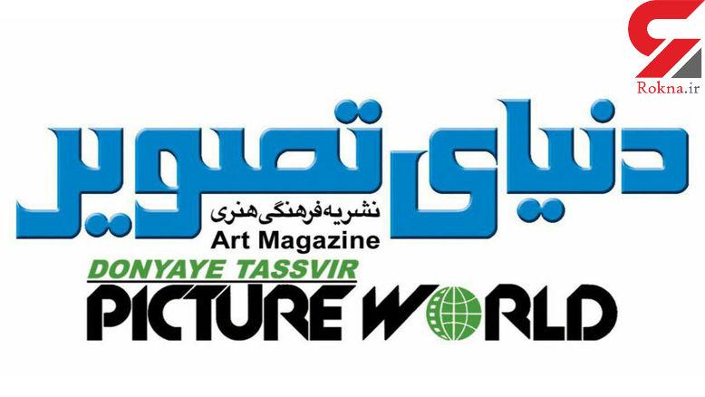 آیا دنیای تصویر پس از علی معلم به کار خود ادامه می دهد؟