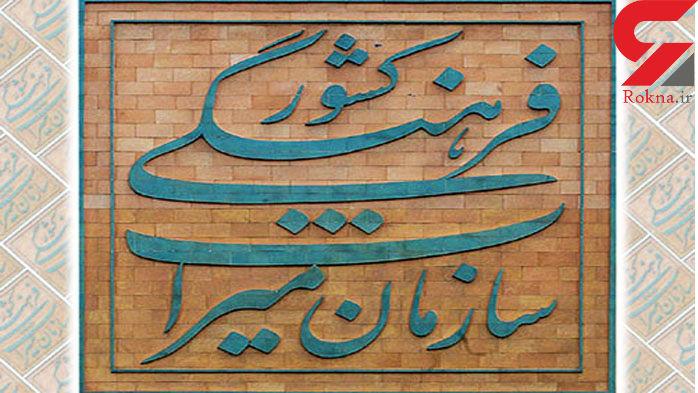 طرح تبدیل سازمان میراث فرهنگی به وزارتخانه با 200 امضا