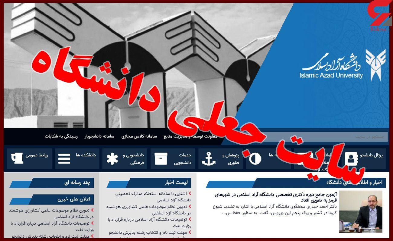 فهرست چند سایت اینترنتی جعلی با عنوان دانشگاه آزاد
