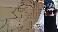 عروس داعشی روزگار خانواده همسرش را سیاه کرد +تصاویر