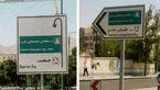 تغییر نام بزرگراه نیایش/ تشکر محسن هاشمی از شهردار تهران