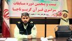 برگزاری بیست و پنجمین دوره مسابقات سراسری قرآن ناجا به صورت غیرحضوری