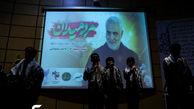 مراسم بزرگداشت شهید سلیمانی در دانشگاه آزاد تهران مرکز