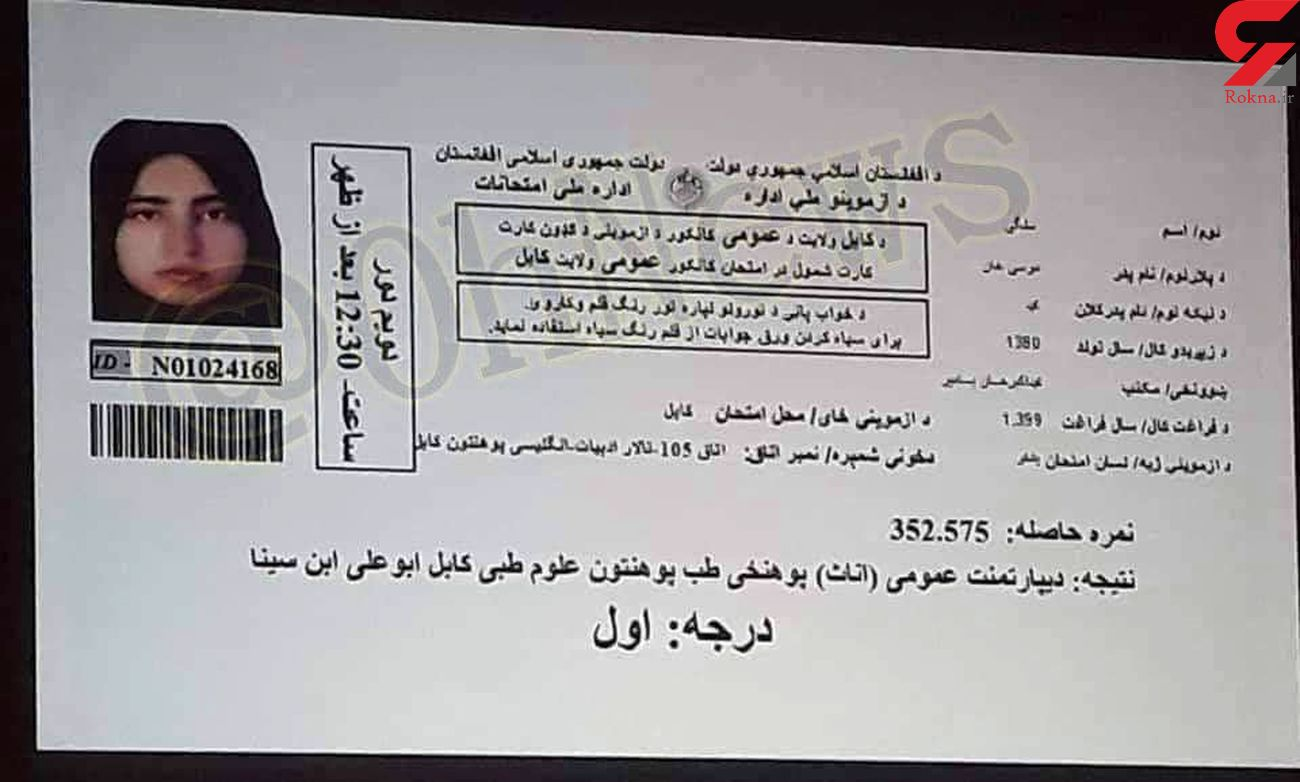 یک دختر رتبه اول کنکور افغانستان شد + عکس