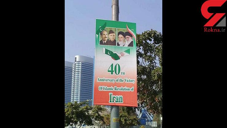 تبریک خاص مردم پاکستان برای ۴۰ سالگی انقلاب +عکس