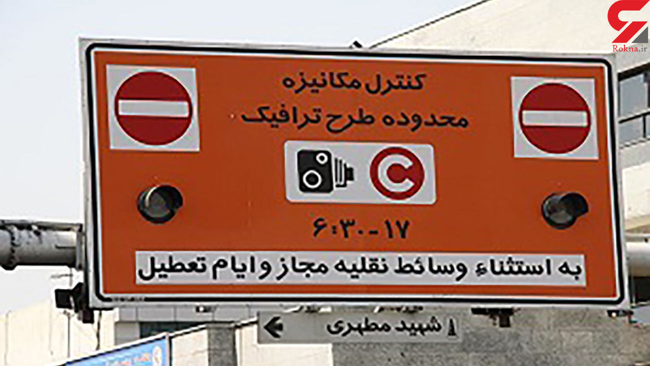 تاکید استاندار بر اجرایی نشدن طرح ترافیک در تهران