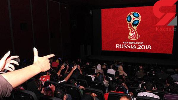 جزئیات پخش مسابقات جام جهانی فوتبال در سینماها/قیمت بلیت ۲۰ هزار تومان تعیین شد