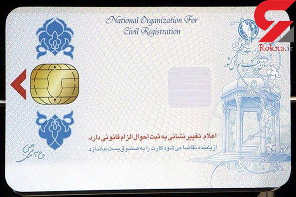۴۳ میلیون کارت هوشمند ملی صادر شد