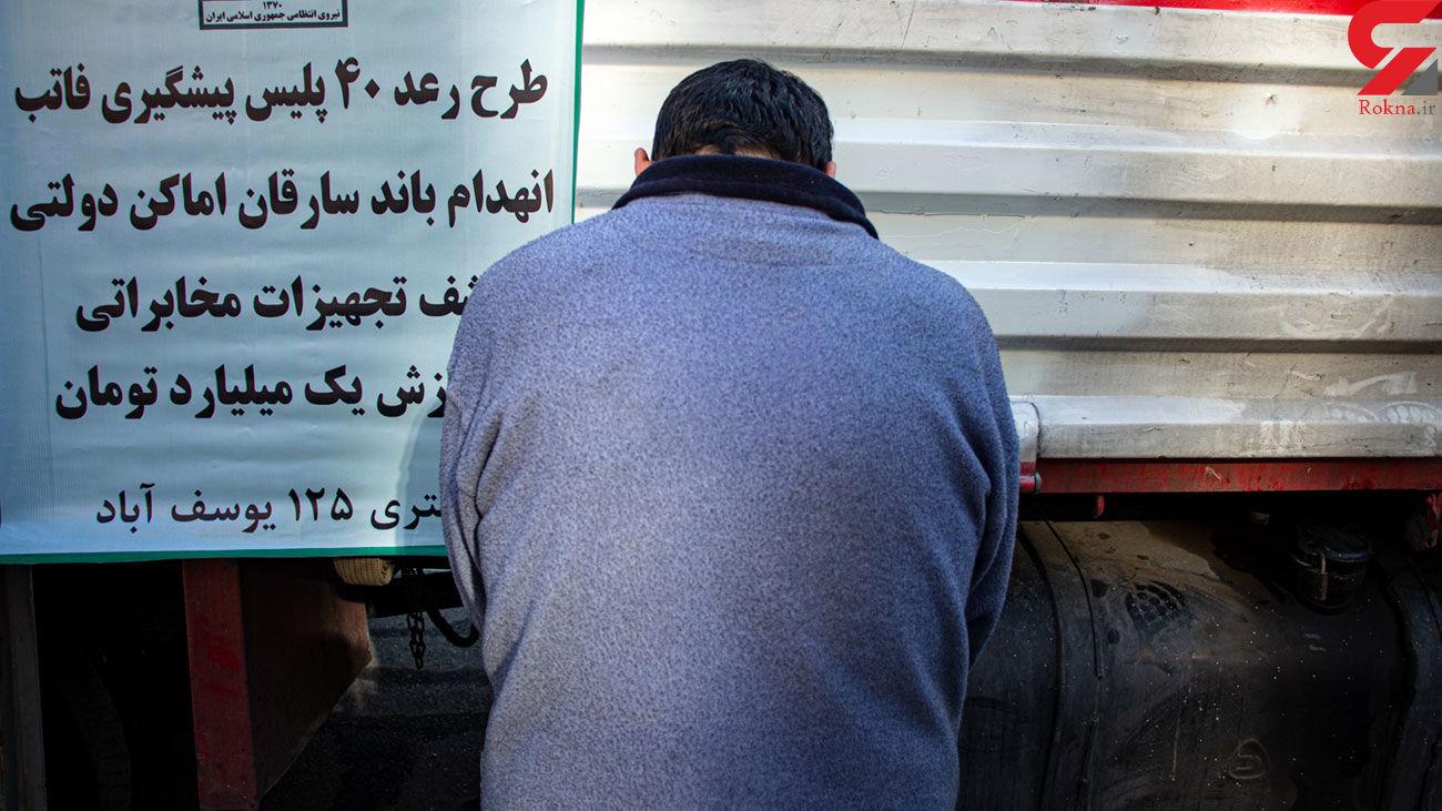 این دزد 2800 خط تلفن تهرانی ها را قطع کرد +  فیلم گفتگو