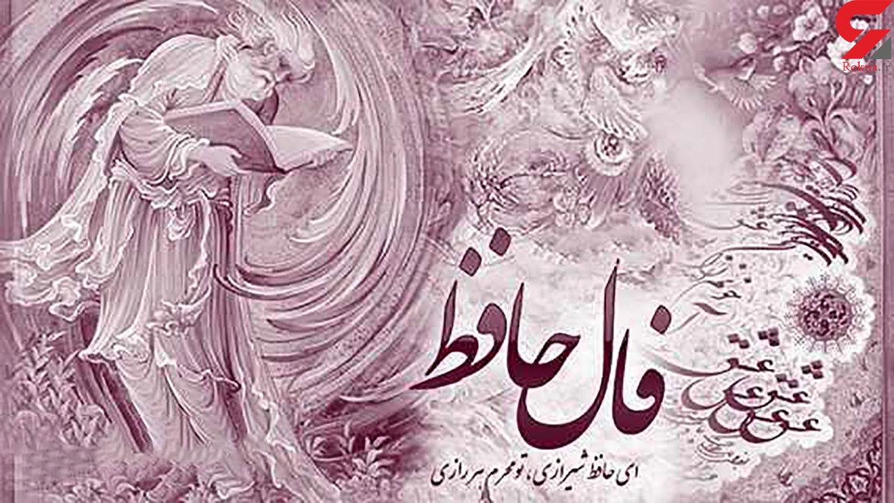 فال حافظ امروز / 14 بهمن با تفسیر دقیق + فیلم