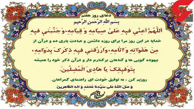 دعاى روز هفتم ماه مبارک رمضان