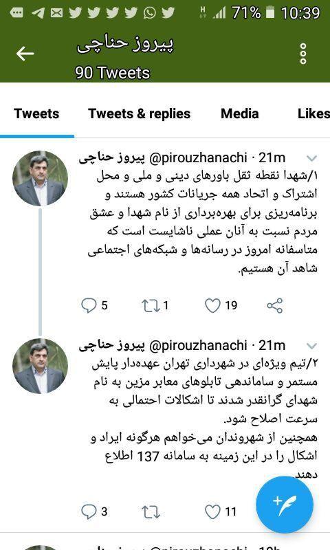 واکنش شهردار تهران به حذف عنوان «شهید» از تابلو معابر