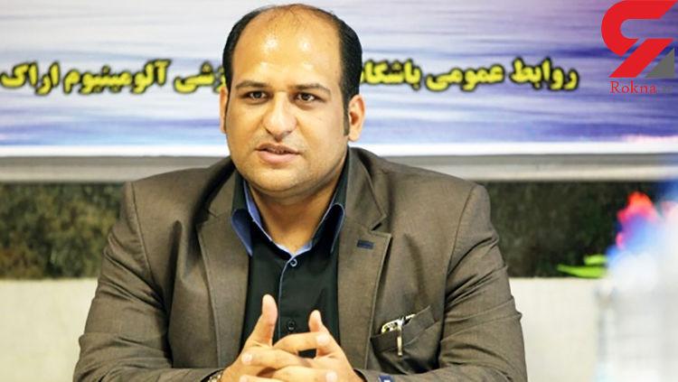 علت دستگیری مدیرعامل سابق آلومینیوم اراک مشخص شد